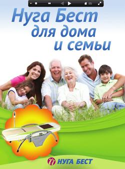 NUGA BEST для дома и семьи